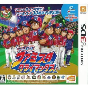 中古:3DS)プロ野球 ファミスタ クライマックス 4573173313278|raylbox