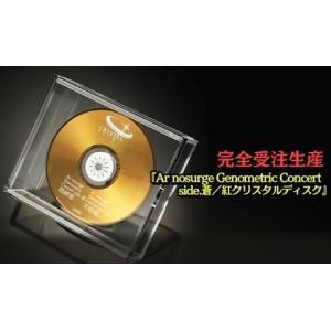 中古:CD)【完全受注生産品】Ar nosurge Genometric Concert side.蒼/紅 クリスタルディスク 13214|raylbox