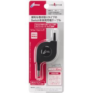新品:Switch周辺機器)CYBER・USB巻き取り充電ケーブル (SWITCH用) 4544859025297|raylbox