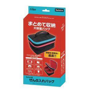 新品:Switch周辺機器)Switch用ぜんぶ入れバッグ 4520067021467|raylbox
