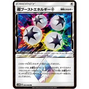中古:ポケモンカードゲーム)PS エネ 超ブーストエネルギー◇(065/066) 209999109464|raylbox