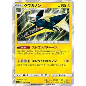 中古:ポケモンカードゲーム)R 雷 クワガノン(020/060) 209007578468|raylbox
