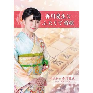 【新品】Switch)香川愛生とふたりで将棋 [4535520003409]|raylbox