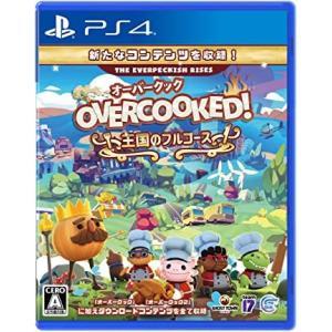 【新品】PS4)Overcooked! 王国のフルコース [4580694041528] raylbox