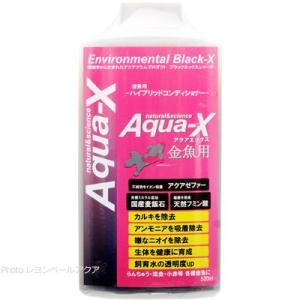 Bblast AquaX アクアエックス 金魚用 500ml 【在庫有り】 rayonvertaqua