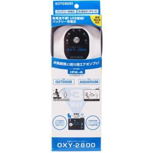 コトブキ 充電式エアーポンプ オキシー2800 OXY2800 ダブルタイプ(ブルーP) 【在庫有り】(新商品)「2点まで」|rayonvertaqua