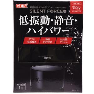GEX サイレントフォース2500S 【在庫有り】(新商品)「2点まで」|rayonvertaqua
