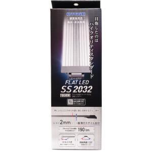 コトブキ フラットLED スーパースリム SS2032 シルバー (新商品)【在庫有り】|rayonvertaqua