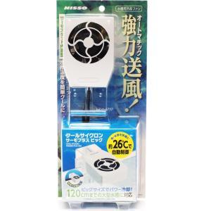 ニッソー クールサイクロン サーモプラス ビッグ 【在庫有り】(新商品)|rayonvertaqua