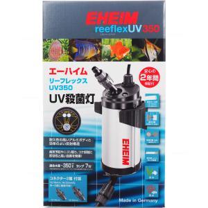 エーハイム リーフレックスUV350 【在庫有り】(新商品)