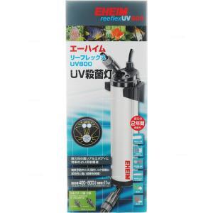 エーハイム リーフレックスUV800 【在庫有り】(新商品)