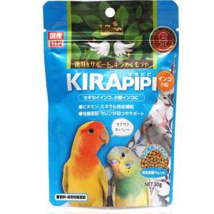 キョーリン キラピピ インコ 小粒 30g (青)【在庫有り】(消費期限2021/09/10)|rayonvertaqua