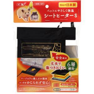 【全国送料無料】GEX シートヒーターS 【日本製】【在庫有り】(新商品)