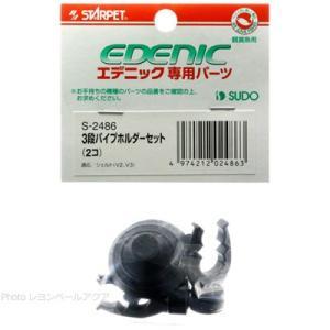 スドー 3段パイプホルダーセット2個 S2486 エデニックシェルトパーツ V2/V3共通  【在庫...