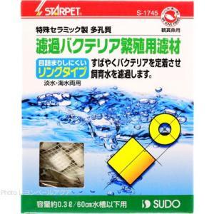 スドー 濾過バクテリア繁殖用濾材 リングタイプ 0.3L S1745(箱) 【在庫有り】|rayonvertaqua