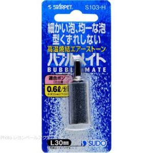 スドー バブルメイト S103-H 15×L30 _【在庫有り】-(人気商品)