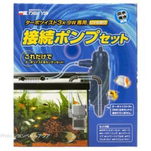 カミハタ ターボツイスト3x 9W用接続ポンプセット 60Hz 西日本仕様 【在庫有り】|rayonvertaqua