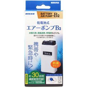 ニッソー 乾電池式エアーポンプ アルファB2 携帯用 【在庫有り】「4点まで」|rayonvertaqua
