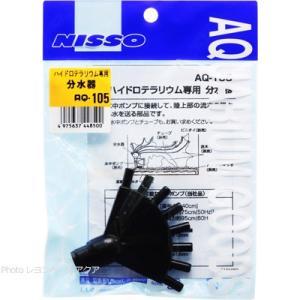 ニッソー ハイドロテラリウム用 分水器 AQ-...の関連商品3