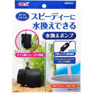 GEX ラクラク水かえくん 水槽用水かえポンプ 淡水専用 【在庫有り】「1点まで」|rayonvertaqua