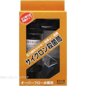 アクア工房 サイクロン殺菌筒 オーバーフロー水槽用 【在庫有り】「限定3個」|rayonvertaqua