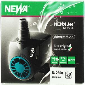 ナプコリミテッド ネワジェット NJ2300N 50Hz 東日本仕様 【在庫有り】 rayonvertaqua