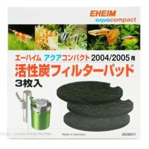 エーハイム 活性炭フィルターパッド(3枚入) アクアコンパクト2004/2005用 2628041【...