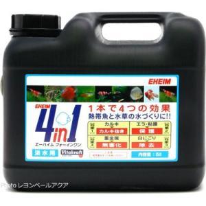 エーハイム 4in1 フォーインワン 5L【在庫有り】「1点まで」「同梱不可」|rayonvertaqua
