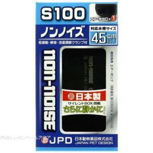 日本動物薬品 ノンノイズ S100 【日本製】...の関連商品3