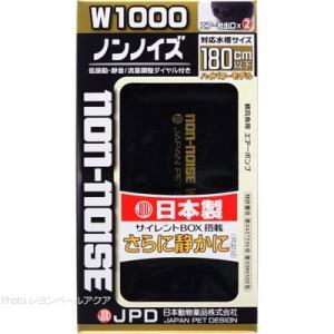 日本動物薬品 スーパーノンノイズ W1000 【日本製】【在庫有り】「1点まで」|rayonvertaqua