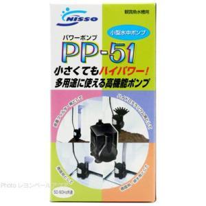 ニッソー 小型水中ポンプ PP51【在庫有り】「2点まで」|rayonvertaqua