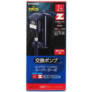 上部式フィルター スーパーターボ900Z/スーパーターボ1200Z及びスーパーターボZプラス900/...