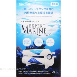 マーフィード RO浄水器 エキスパートマリンZ  75G ※北海道沖縄別途送料|rayonvertaqua