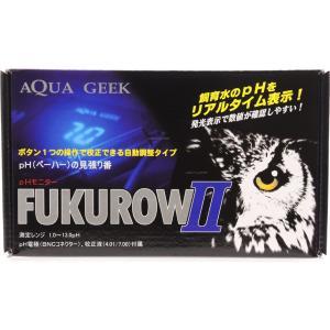 【全国送料無料】アクアギーク PHモニター フクロウ2 FUKUROW2 【在庫有り】「1点まで」 rayonvertaqua