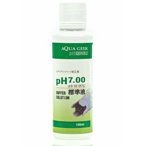 アクアギーク PH(ペーハー)校正液 7.00 (緑) 【在庫有り】 rayonvertaqua