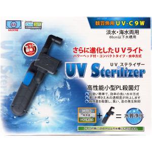 アズージャパン UVステライザー 9W(ポンプ付) 淡水・海水両用  【在庫有り】「1点まで」|rayonvertaqua