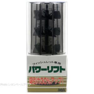 アクア工房 フィッシュレット用 パワーリフト【在庫有り】「16点まで」 rayonvertaqua