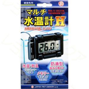 日本動物薬品 マルチ水温計H 防滴機能付きのデジタル水温計です。厚さ8mmまでのフチなし水槽にフッキ...