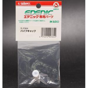 スドー パイプキャップ S2364 エデニックシェルトパーツ V2/V3共通【在庫有り】