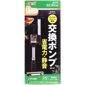 GEX デュアルクリーン専用交換ポンプ(緑)【在庫有り】「1点まで」 rayonvertaqua