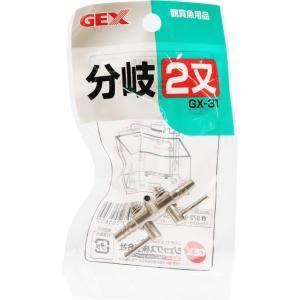 在庫有り!!即OK GEX GX31 分岐二又 「即」 rayonvertaqua