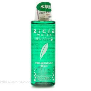 ジクラ ジクラウォーター ベニッシモ 水草用 250ml 【在庫有り】|rayonvertaqua