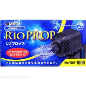 在庫有り!!即OK カミハタ 水流ポンプ リオプロップ1000 50Hz 東日本仕様|rayonvertaqua