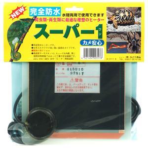超完全防水ヒーター 「スーパー1」 15×18cm(5W相当) 高感度サーモスタットと、ヒューズを内...