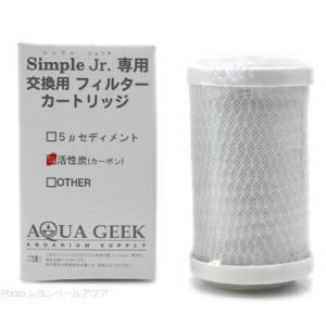 アクアギーク 浄水器用 活性炭(カーボン)フィルター シンプルジュニア用「2点まで」|rayonvertaqua