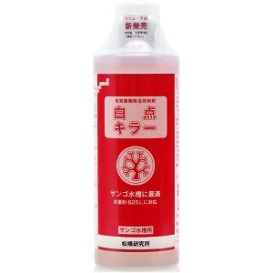 松橋研究所 白点キラー サンゴ水槽用 500ml 【在庫有り】|rayonvertaqua