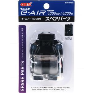 GEX エアーポンプパーツ e-AIR(イーエア) 4000用 スペアパーツ W/WB用