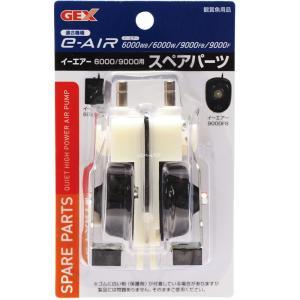 GEX イーエアー6000・9000用 スペアパーツ (新パッケージ) 【在庫有り】「6点まで」|rayonvertaqua