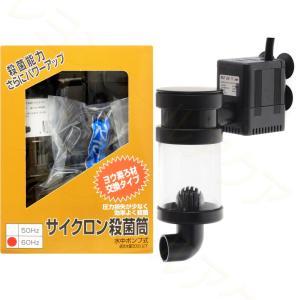 在庫有り!!即OK アクア工房 サイクロン殺菌筒 水中ポンプ式 60Hz 西日本仕様 rayonvertaqua