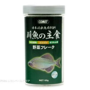 イトスイ コメット 川魚の主食 野菜フレーク 60g 【在庫有り】|rayonvertaqua